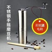 咖啡磨豆機手動咖啡機咖啡磨便攜不銹鋼胡椒研磨器手搖粉碎機套裝【快速出貨八五折】
