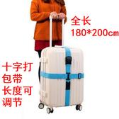 行李綁帶行李箱捆綁打包帶十字加厚固定保護帶可調節拉桿旅行箱整理扎束繩 宜室家居