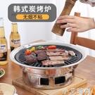 韓式烤肉爐鍋商用室內圓形木炭戶外燒烤架子無煙小型家用碳燒烤爐 NMS小艾新品