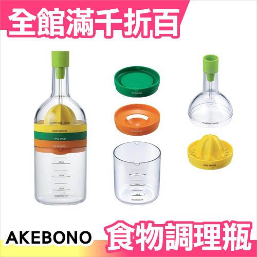 日本熱銷 AKEBONO (5件組) 多功能食物調理瓶 曙産業 KC-923【小福部屋】