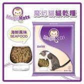 【魔幻貓】貓乾糧 海鮮風味500g*3包組(A002F11-3)