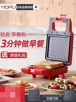 三明治機早餐機神器面包機輕食機華夫餅多功能吐司壓烤機三文治機 NMS 220V小明同學