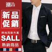『潮段班』【HJ000X08】韓版新款 M-3L 多色時尚潮流修身剪裁西裝 休閒長袖西裝外套