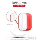 蘋果無線耳機套airpods2代盒子原裝通用矽膠貼紙耳塞不沾灰 伊鞋本鋪