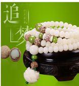 彩想原創設計白玉菩提根散珠男女情侶項鏈手鏈手串佛珠108顆念珠