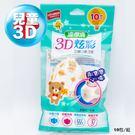 【濾得清】3D立體兒童口罩 防塵口罩 (10片/包x10)