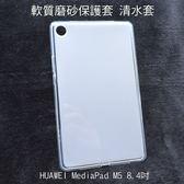☆愛思摩比☆HUAWEI MediaPad M5 8 4 吋軟質磨砂保護殼TPU 軟套布丁套清水套保護套