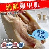 純鮮雞里肌 雞里肌 狗雞里肌 低脂肪 狗里肌 狗零食 狗獎勵 狗鮮食 狗雞肉 寵物鮮食