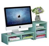 電腦顯示器屏增高架底座桌面鍵盤置物架收納整理托盤支架子抬加高YYS     易家樂