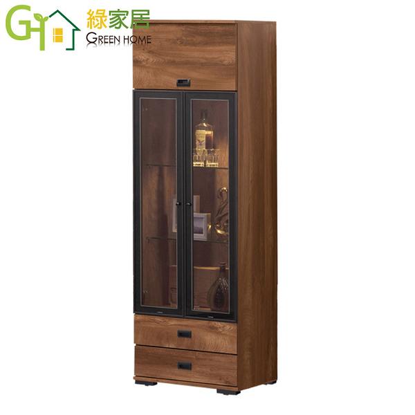 【綠家居】納波德 現代2尺展示櫃/收納櫃