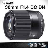 24期零利率 SIGMA 30mm F1.4 DC DN Contemporary E mount SONY A9 A73 恆伸公司貨