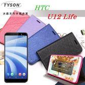 【愛瘋潮】宏達 HTC U12 Life  冰晶系列隱藏式磁扣側掀皮套 手機殼