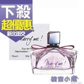 LANVIN Marry me 女性淡香精 TESTER 75ML
