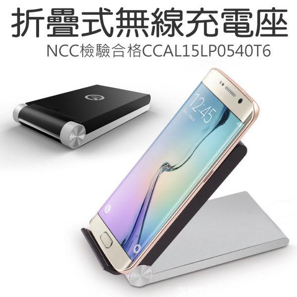 AHEAD領導者 QC2.0 10W折疊式無線充電器 QI無線充電板 快充無線充電座 NCC認證 iPhone8/X/Note8/S8適用