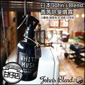 日本 John's Blend 香氛除臭噴霧 280ml 香氛 噴霧 居家 香味 芳香劑 香氛劑 除臭 280ml 甘仔店3C配件