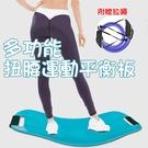 金德恩 台灣製造 居家多功能扭腰運動平衡板(附贈拉繩)/家庭/瑜珈/健身/平衡訓練