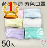 台灣製造 素色口罩 50入/包  多色可選 裸袋無盒裝 三層口罩 拋棄式【PQ 美妝】