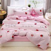 少女心四件套1.5m1.8米床單被套純棉學生宿舍單人全棉床上三件套 青山市集