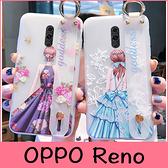 【萌萌噠】歐珀 OPPO Reno2 十倍變焦版 背影女孩腕帶系列 可支架 手腕帶 全包防摔軟殼 手機殼