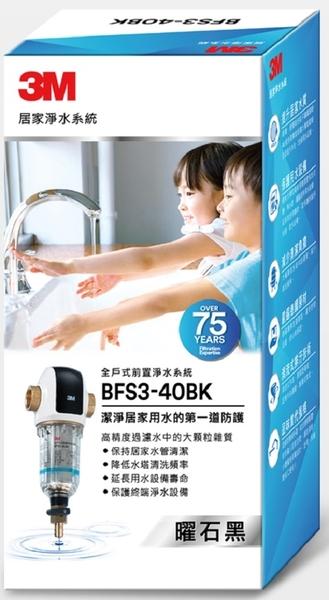 3M全戶前置淨水器BFS3-40BK (曜石黑) 裝於水塔前除泥沙鐵鏽【送標準安裝】