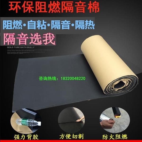 阻燃隔熱隔音棉材料消音板吸音棉