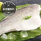 金目鱸魚片(250g±10%/片)(食肉鮮生)
