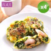 【微風岸】五星級港澳主廚私房港點-金錢韭菜餅(6顆x4份共24顆)