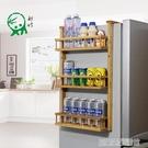 冰箱置物架多功能廚房用品側面收納架側掛架側邊冰箱掛架側壁掛架YDL