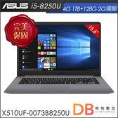 ASUS X510UF-0073B8250U 15.6吋 i5-8250 2G獨顯 FHD 灰 筆電(6期零利率)