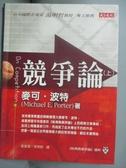 【書寶二手書T1/財經企管_NGY】競爭論(上)_波特, 李明軒,高登第