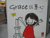 【書寶二手書T1/少年童書_ZEA】Grace說專心(中文版)_Eric Liao