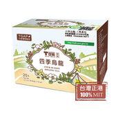 T世家產銷履歷四季烏龍茶2.5G*20【愛買】