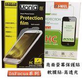 『亮面保護貼』富可視 InFocus IN810 螢幕保護貼 高透光 保護膜 螢幕貼 亮面貼