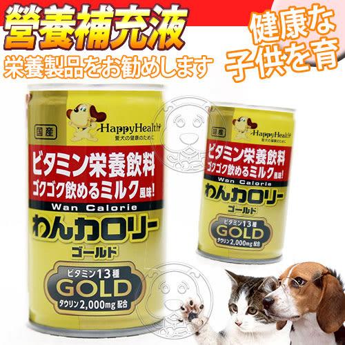 【培菓平價寵物網】日本大塚》汪卡路里寵物狗狗貓咪營養補充液160g /瓶