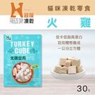 【毛麻吉寵物舖】Hyperr超躍 凍乾零食 火雞立方 30g 火雞/寵物零食/貓零食