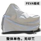 簡易款電動車自動車車罩可酷小樂購小紅豆酷雷防曬罩防雨棚 LJ8575【極致男人】