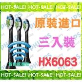 《原裝進口》Philips HX6063 /96 飛利浦音波牙刷 黑色鑽石靚白 標準刷頭 (HX9954/HX9924/HX9903適用)