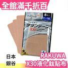 日本 Phiten 福田銀谷 RAKUWA X30 8枚入 方型 防潑水 液化鈦 伸縮貼布【小福部屋】