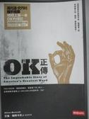 【書寶二手書T8/文學_KSI】OK正傳_艾倫‧梅特卡夫