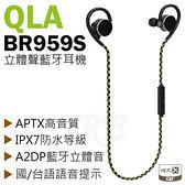 [富廉網] QLA 藍牙耳機 BR959S 防水版