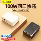 Baseus 倍思100WGaN2 Pro氮化鎵快充充電器 充電器 充電頭 適用 蘋果 小米 華為手機