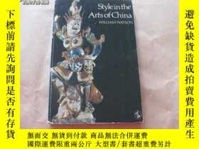 二手書博民逛書店STYLE罕見IN THE ARTS OF CHINA此書近百幅