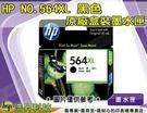 HP NO.564XL / 564 XL 黑色 原廠盒裝墨水匣