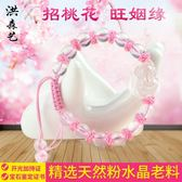 粉色粉晶狐貍天然粉水晶桃花運手錬女招桃花