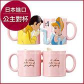 【日本進口 迪士尼 Disney 公主系列 灰姑娘 仙度瑞拉 陶瓷 情侶對杯】情人節 聖誕 生日 婚禮小物