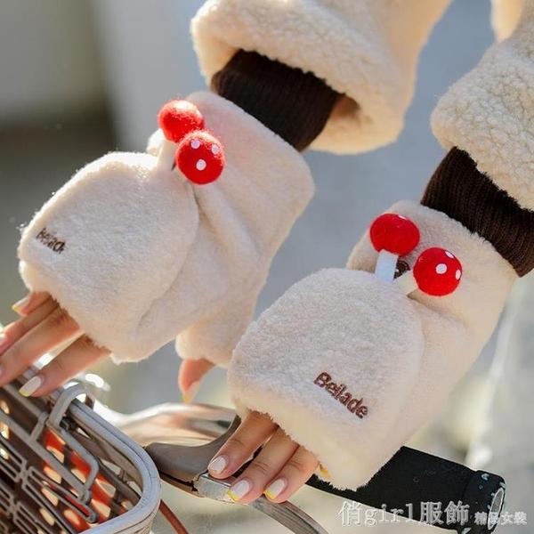 手套女冬季可愛韓版保暖加絨加厚棉毛絨卡通學生騎行翻蓋半指秋冬 開春特惠