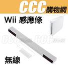 Wii 感應條 無線
