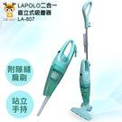 【加購品】LAPOLO二合一直立式吸塵器(LA-807)