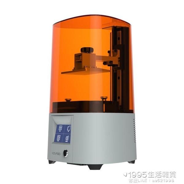 光固化3d打印機家用 Elfin 2K高精度工業級LCD光敏樹脂3d打印機 1995生活雜貨NMS