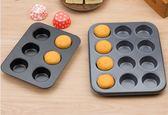 迷你6 12 24連模 馬芬小蛋糕杯DIY烤箱模具烘焙工具器具送油紙托·Ifashion·Ifashion